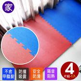 瑜珈墊 安全墊 大地墊【CP051】梨皮紋紅/藍色1.5CM大巧拼4片裝適用1.5坪台灣製造 家購網