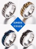 個性霸氣戒指男士鈦鋼食指環韓版潮男單身戒子飾品配飾尾戒可轉動 韓國時尚週