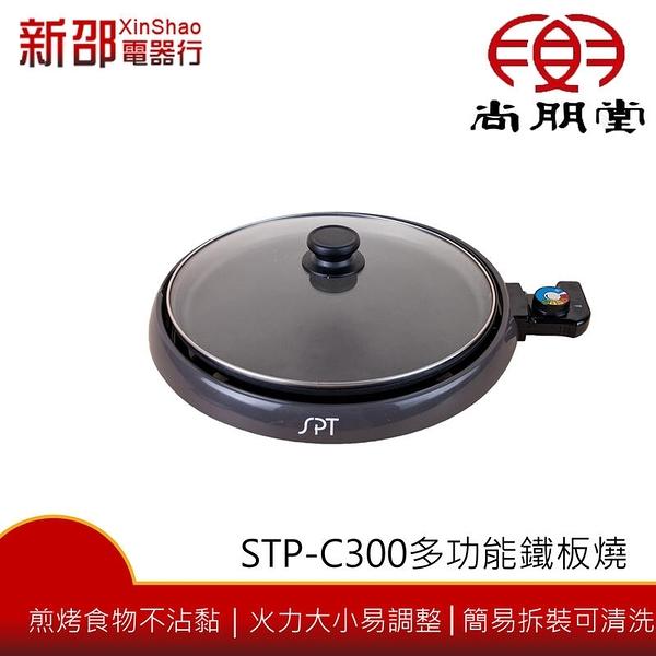 *新家電錧*【尚朋堂STP-C300】煎烤食物不沾黏.多功能鐵板燒