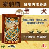 【毛麻吉寵物舖】LOTUS樂特斯  無穀鮮鴨佐田野時蔬 全犬-中顆粒(4磅) 狗飼料