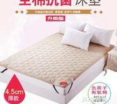 全棉防滑床墊保護墊榻榻米加厚1.2米雙人1.5薄1.8m床褥子墊被定制qm    JSY時尚屋