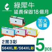 [Greenrhino 綠犀牛]for HP NO.564XL ★2黑3彩超值組★環保墨水匣 CN684WA + CB323WA ~ CB325WA