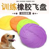 狗狗飛盤玩具邊牧橡膠飛碟狗訓練耐咬膠飛盤