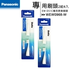 Panasonic EW-DS1C 電池式音波電動牙刷 (WEW0968-W)專用刷頭 4入裝/2組吊卡