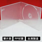 台灣製造 CD盒 光碟盒 單片裝 1公分 PP 透明 光碟收納盒 光碟保存盒 光碟整理盒 DVD盒