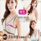 ☆MIMI別走☆【P71001】台灣製.舒適包覆力佳背心型交叉哺乳胸罩‧M/L/XL/XXL.可放溢乳墊