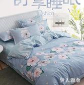 簡約床包組四件套全棉純棉被套床單家紡1.8米被罩 ys8135『伊人雅舍』