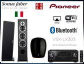 義大利 Sonus faber Chameleon T +  Scandyna BassStation MKII 超低音喇叭 +  PIONEER VSX-LX303(B) / 有現貨可自取