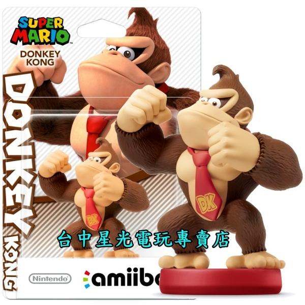 【NS週邊 可刷卡】 Switch Wii U 超級瑪利歐系列 amiibo 大金剛 DONKEY KONG 【台中星光電玩】