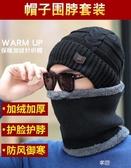 毛線帽男潮秋冬青年加厚男士冬帽羊毛帽子圍脖套裝加絨韓國針織帽 英賽爾