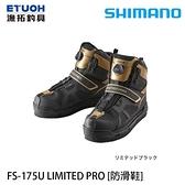漁拓釣具 SHIMANO FS-175U #LIMITDE [防滑鞋]