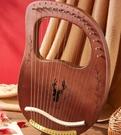 Cega16弦萊雅琴小豎琴箜篌初學者小型裏拉琴小眾樂器便攜式易學