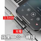 IPHONE 11 pro 蘋果 分線器  xr xs max I8 plus 雙頭 轉接頭 二合一 轉換器 3.5mm耳機 充電 聽歌 通話