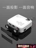 投影機 瑞視達S1小型手機投影儀新款微型家用智慧無線投影機家庭 優拓
