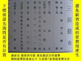二手書博民逛書店罕見三面修女(初版)~2WH-8(c)Y17820 凱薩玲.白斯