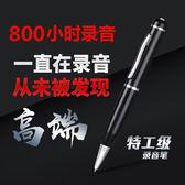 錄音筆專業微型取證錄音筆 高清遠距降噪聲控超小可寫字MP3錄音器防隱形BL 免運直出 交換禮物