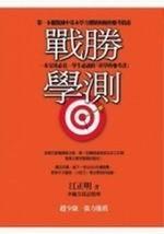 二手書博民逛書店 《戰勝學測》 R2Y ISBN:9866948579│江正明