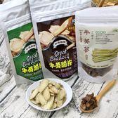 【品逸國際】黃金牛蒡3件組(牛蒡蔘、牛蒡脆片原味OR芥末,每包80G)(含運)