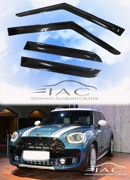 Mini Cooper Countryman 17- F60 台製晴雨窗 【IAC車業】