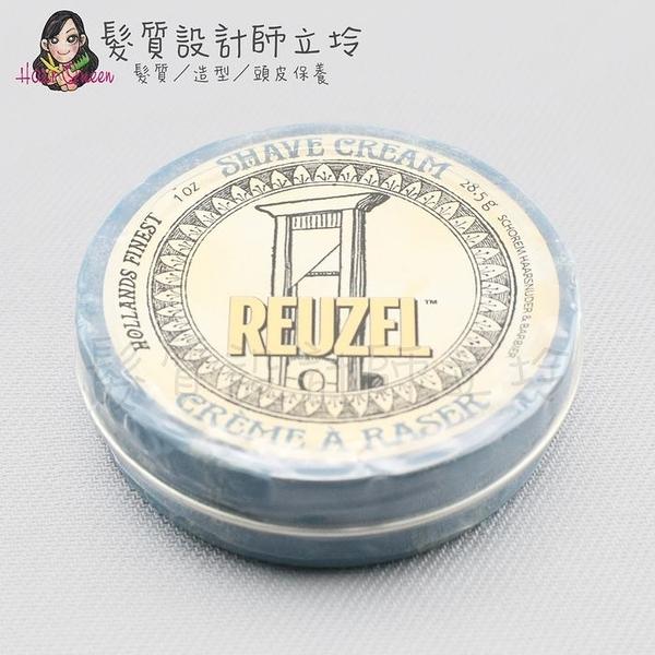 立坽『臉部保養』志旭國際公司貨 Reuzel豬油 清新舒爽刮鬍膏28.5g IB03