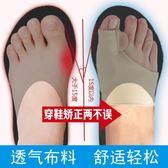 大腳趾拇指外翻矯正器日夜用成人可穿鞋大腳骨拇外翻分趾器 QQ794『愛尚生活館』