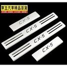 【車王小舖】馬自達CX5白金踏板 CX5踏板 CX5迎賓踏板