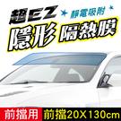 CarLife:: 超EZ【隱形隔熱膜】隱形靜電隔熱紙- 前擋用-20X130公分- (1入/組)-含工具組