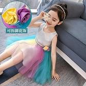女童洋裝夏款2021新款洋氣女孩童裝兒童裙子彩虹紗裙蓬蓬公主裙 幸福第一站