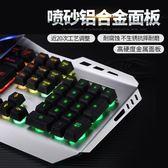 雷騰游戲有線鍵盤滑鼠耳機三件套金屬吃雞筆記本台式機電腦家用專用真機械手感發光電競鍵鼠LP
