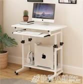 懶人電腦台式桌簡易可行動書桌家用床邊桌簡約現代小型臥室小桌子ATF 格蘭小舖