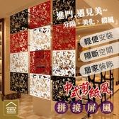 中式剪影風拼接屏風 PVC掛式屏風牆貼 東方藝術 隔斷玄關 3色可選【TA089】《約翰家庭百貨