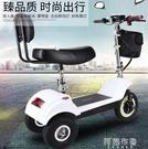 電動車 便攜迷你型折疊電動三輪車老人女士電動自行車老年成人電瓶車 mks雙11