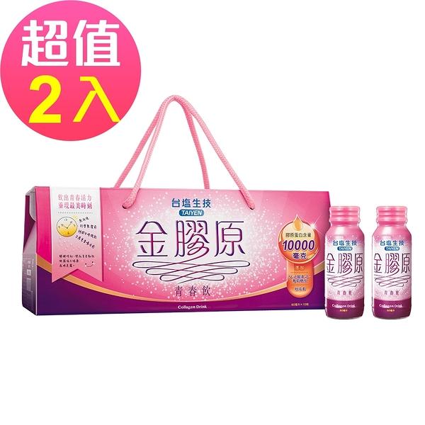 台鹽生技 金膠原青春飲禮盒(10瓶x2盒,共20瓶)