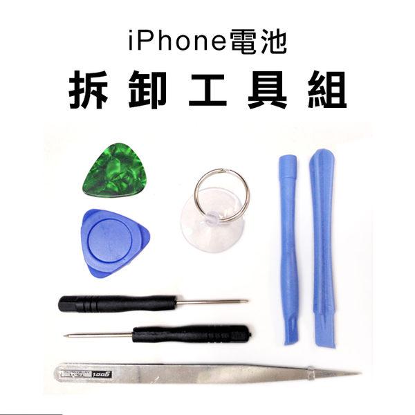 8件組 iPhone 拆機工具 維修 手機電池 IPHONE 更換電池 蘋果電池拆解工具 五星起子