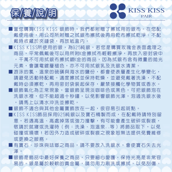 KISS KISS柔美無限純銀女戒