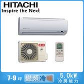 好禮六選一【HITACHI日立】7-9坪變頻冷暖分離式冷氣RAC-50YK1/RAS-50YK1