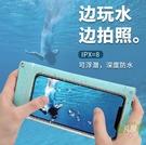 手機防水袋 可觸屏外賣專用透明騎手防水殼雨天漂流游泳密封潛水套涼感-快速出貨