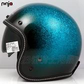 【KK 騎士帽 K-806S 金蔥 漸層 藍/綠 墨鏡 復古帽 安全帽 806S 】半罩、內襯全可拆洗、加送鏡片