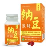 珍果高活性納豆精華膠囊【珍果生技】買多更優惠