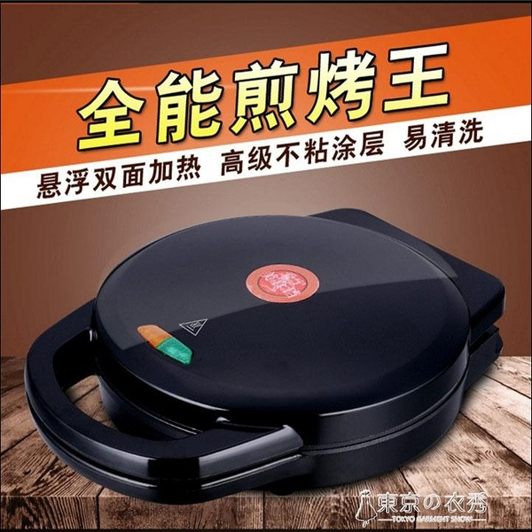 蛋糕機 愛寧電餅鐺AN618D家用不黏鍋雙面懸浮煎烤機蛋糕機煎餅鍋免運  【快速出貨】