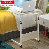 家用電腦桌移動懶人桌可升降床邊桌簡易電腦台式桌書桌簡約小桌子【免運直出】