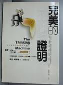 【書寶二手書T6/一般小說_IKI】完美的不在場證明_傑克.福翠爾 , 游健志