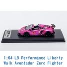 Liberty Walk 1/64 模型車 Lamborghini 藍寶堅尼 LP700 Zero Fighter IP640004LB700 電光粉