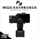 Feiyu 飛宇 WG2X 防潑水 穿戴式穩定器 IP55防水 三軸穩定器 GoPro 公司貨★24期0利率★薪創數位