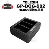TELESIN 充電器 GP-BCG-902 電池 充電器 座充 一次可充三顆 適用 GoPro HERO 9