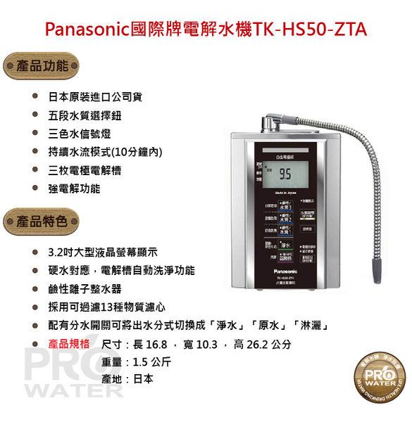 【水達人】Panasonic 國際牌鹼性離子整水器/電解水機/公司貨/TK-HS50-ZTA~