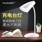 LED 台燈臥室床頭節能USB 充電學生小迷你閱讀護眼學習書桌宿舍【  可 】