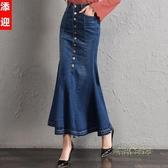 添迎大碼牛仔魚尾裙半身裙顯瘦中長款韓國包臀高腰毛邊牛仔裙「時尚彩虹屋」