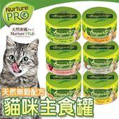 【培菓平價寵物網】Nurture PRO天然密碼》永恆無穀雞肉+白鰹魚主食罐-80g