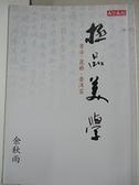 【書寶二手書T3/藝術_ISH】極品美學-書法.崑曲.普洱茶_余秋雨